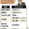 【熊本地震支援】市内電車のアナウンスが!コロッケさんに!色んな人のモノマネで。