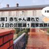 【滋賀】赤ちゃん連れで、1泊2日の琵琶湖1周家族旅行をしてきました[2日目]