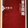 伊藤真「憲法問題」(PHP新書)