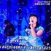 【動画】POLUがMステウルトラFES2017(9月18日)で「Sing」を披露!