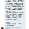 パワプロ2019 中大兄皇子(第3回合同リクエスト)