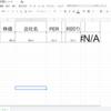 超初心者、GOOGLEスプレットシートで日本株独自診断ツールを作ってみた。
