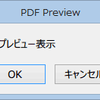 Firefox でpdfリンクをクリックした際に確認画面を表示 - Preview or Download