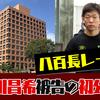 西川昌希被告の初公判。モーターボート競走法違反の罪で。名古屋地裁。八百長レース・競艇選手逮捕・ボートレース・事件