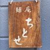食べログラーメン百名店#22 残念ながら小田原に移転することになった超絶美味いラーメン屋さん「麺庵 ちとせ」の思い出…の巻