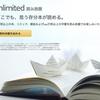 【速報】Kindle Unlimitedが開始!30日間の無料体験も!