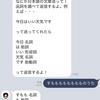 【Python/Django】日本語文章の品詞を調べるLINE Botを爆速で作りました