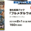 【ポケモンカード】フルメタルウォール収録カード考察②