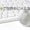 ebay取引で副業しながら英語力アップ!