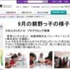 宮城県丸森町立耕野小学校 プログラミング授業実践レポート No.2(2019年9月27日)