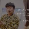 「ボケる人間になれ!」ダイノジ大谷伸彦先生が教えるこれからの時代の生存戦略~MOA大学 少人数の教室 vol.3~