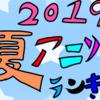 2019年夏アニメ主題歌ランキング(女性ボーカル編)|神曲トップ10!