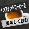 インスタントコーヒーを美味しく飲む。