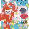 【Amazon Prime Reading関西女子着物コミック「 恋せよキモノ乙女 1巻」が無料で読めるからおすすめ】