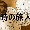 『時の旅人』合唱曲【歌い方のコツ徹底解説!】