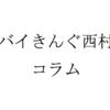 【芸人の連載】バイきんぐ西村のコラムが相変わらず面白い
