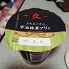 宇治抹茶プリン(上林春松本店)