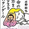 本好きな奥手女子に捧げられた最高のエール*水野敬也『運命の恋を叶えるスタンダール』を読んだ感想