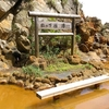 74・式根島温泉(地鉈温泉・松が下雅湯・足付温泉)