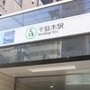 東京都内の暮らしやすい駅-千駄木