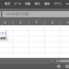 Excel VBAで漢字のふりがなを自動作成する