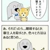 【犬猫漫画】トラの就活・その2