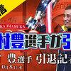 「ミスター競艇」こと今村豊選手が引退!緊急記者会見動画あり。艇界を引っ張ってきたレジェンドがついに… 競艇選手・山口支部・引退