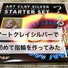 【作り方紹介】アートクレイシルバーで初めて指輪を作ってみた【銀粘土】