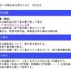 183  本日の勉強(直接原価計算の応用ROI・RI・EVA)
