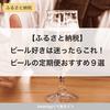 【ふるさと納税】ビール好きは迷ったらこれ!ビールの定期便おすすめ9選