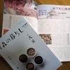【青森の暮らし418号】城下町通信は『冬に咲くさくらライトアップ』実行委員会を取材しました