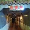 30万年の神秘!【玉泉洞】と琉球文化が楽しめる【おきなわワールド】