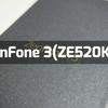 ZenFone 3は格安SIM端末の最高峰!Y!mobile(ワイモバイル)でも繋がる!レビュー