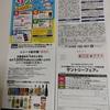 【6/30*7/7】カワチ×サントリーフェア【レシ/はがき*web】