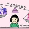 「夫への愛」より領収書?!~ADHD夫を支える妻のつぶやき
