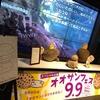 京都水族館「9月9日オオサンショウウオの日」レポート