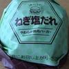 やわらか焼肉バーガー(ねぎ塩だれ)@ロッテリア JR札幌店