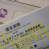 徳永英明さんのコンサートへ。。。