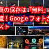 【写真保存】写真の保存は「無料」が常識!Google フォトがベスト