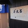 【紀伊長島】寿司『与太呂』の本格寿司が安くて旨い!(尾鷲/居酒屋/寿司)
