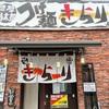 【京都つけ麺】魚介豚骨の超濃厚スープと極太麺が美味しいお店「つけ麺 きらり」