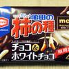 亀田製菓 亀田の柿の種 チョコ&ホワイトチョコ
