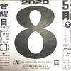 5月8日(金)2020 🌖 4月16日