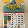 【マレーシア生活】カレンダーが見慣れない