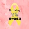 【韓国映画】『君の誕生日』レビュー🎗