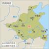 中国史3.周
