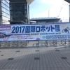 「2017国際ロボット展」に行ってきた