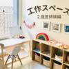 【2歳差姉妹編】子どもの工作スペースと文房具収納