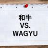 和牛じゃなくて「WAGYU」 オーストラリアでWAGYUを食べてきたがこれはとてつもない驚異。
