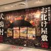 映画公開記念お化け屋敷「犬鳴村」